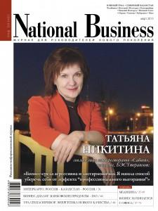 Татьяна Никитина.