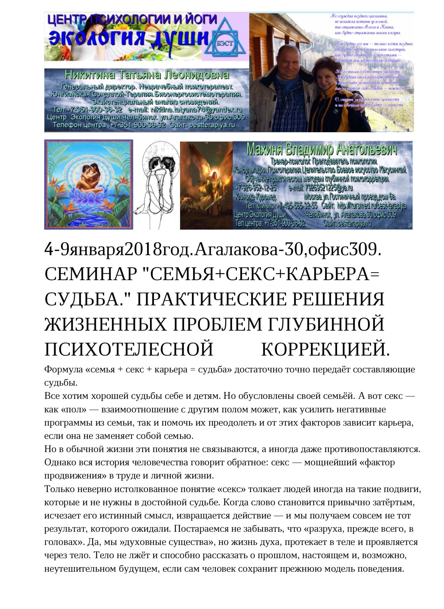 """Семинар """" Семья +секс+карьера= судьба . С 4 января на Агалакова 30офис 309."""